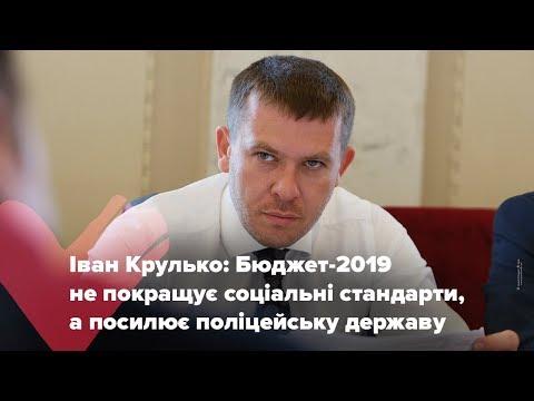 Іван Крулько: Бюджет-2019 не покращує соціальні стандарти, а посилює поліцейську державу