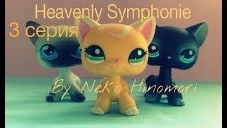 LPS:♡Heavenly Symphonie♡ 3 эпизод**меж двух огней**