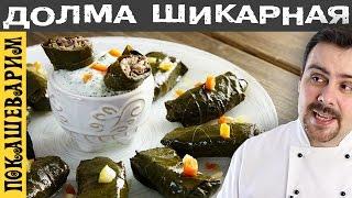 ДОЛМА. Рецепт от Покашеварим. Выпуск 253