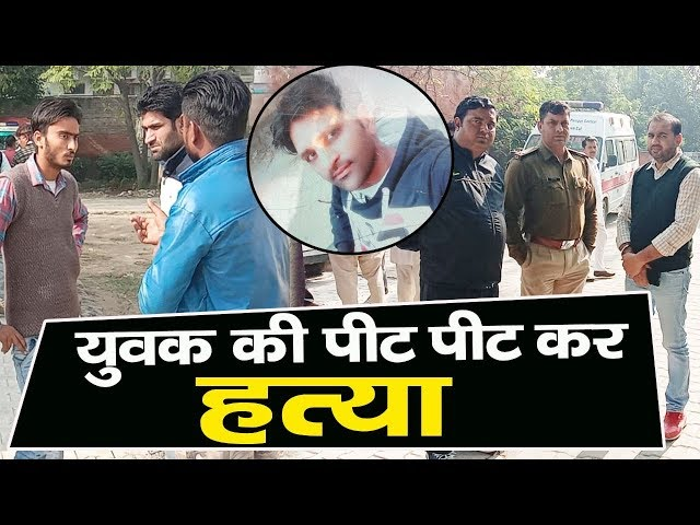 पट्टीकल्याणा के युवक की दर्दनाक हत्या || आरोपी फरार || City Tehelka