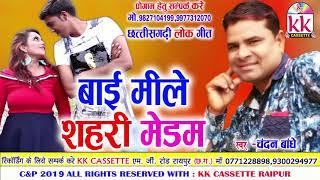 Chandan Bandhe   Cg Song   Baai Mile Shahri Medam   New Chhatttisgarhi Geet   HD Video 2019