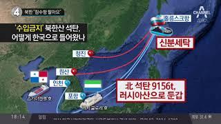 """북한 """"잠수함 팔아요"""" thumbnail"""