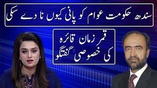 News Talk | Reason Behind PPP Failure in Sindh | 6 June 2018 | Neo News
