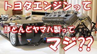 トヨタのエンジンってほとんどヤマハ製ってマジ??