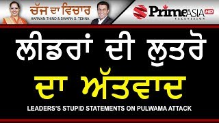 Chajj Da Vichar 702 Leader's stupid statements on pulwama attack