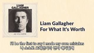 Liam Gallagher - For What It's Worth [자막]