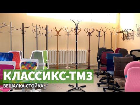 Вешалка-стойка Классикс-ТМ3