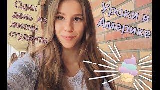 ДЕНЬ В АМЕРИКАНСКОЙ ШКОЛЕ/ КАК ПРОХОДЯТ УРОКИ / LOS ANGELES