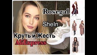 Покупки из Китая. Крутые вещи SheIn Rosegal AliExpress Ожидание реальность
