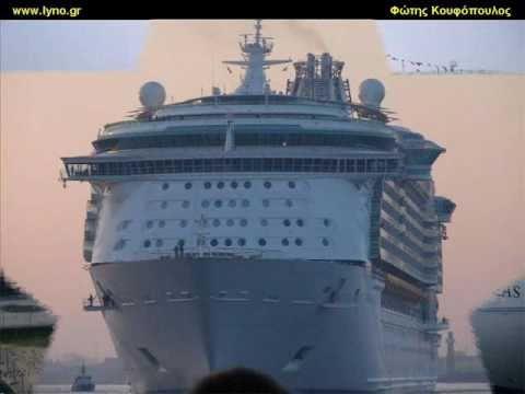 Το μεγαλύτερο κρουαζιερόπλοιο