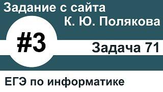 Тип заданий 3. Задача 71 с сайта К. Ю. Полякова. ЕГЭ по информатике.