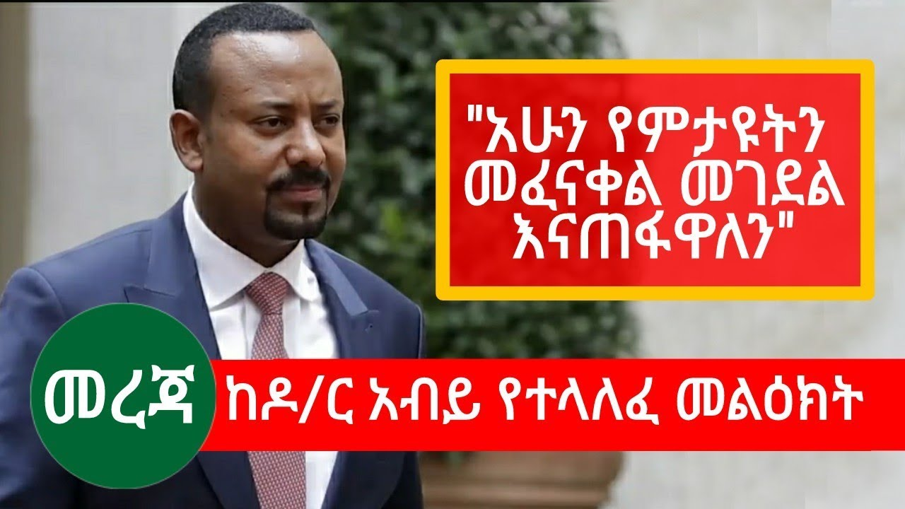 PM Abiy Ahmed Speaks To The People