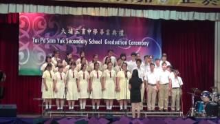 大埔三育中學-2016-2017 畢業典禮 [本校合唱團表演
