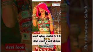Rajasthani best status jo beech bajariya tune meri pakdi baiya status 2020