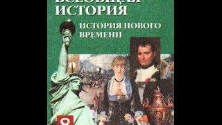 Краткий обзор на учебник Истории.