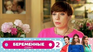 Беременные | Сезон 1 | Серия 2