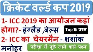 क्रिकेट वर्ल्ड कप 2019  ICC Cricket world cup 2019  Cricket gk Question  Current affairs 2019