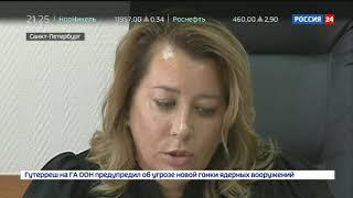 Смотреть видео Питерский экс-депутат получила пять лет тюрьмы за взяточничество - Россия Сегодня онлайн