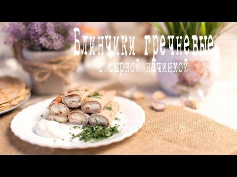 Блинчики гречневые с сырной начинкой (Рецепты от Easy Cook)
