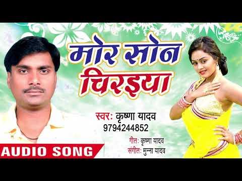 मोर सोन चिरइया - Mor Son Chiraiya - Krishna Yadav - Bhojpuri Hit Song 2018