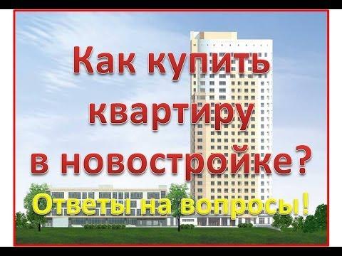 Новостройки Москвы, купить квартиру в новостройке, продажа