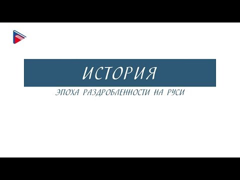 6 класс - История - Эпоха раздробленности на Руси