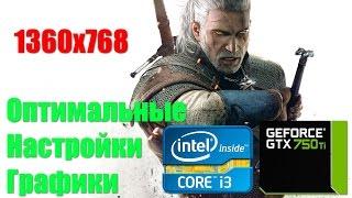 The Witcher 3: Wild Hunt - Настройка Графики,на бюджетных игровых компьютерах (1360х768)
