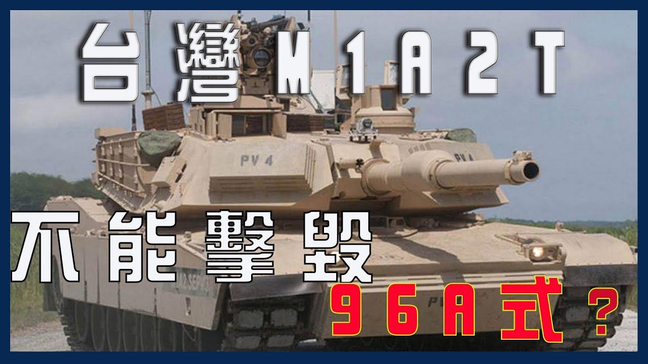 [軍事探知] 台灣M1A2T VS 大陸96A式坦克 M1A2T不能擊穿96A式?