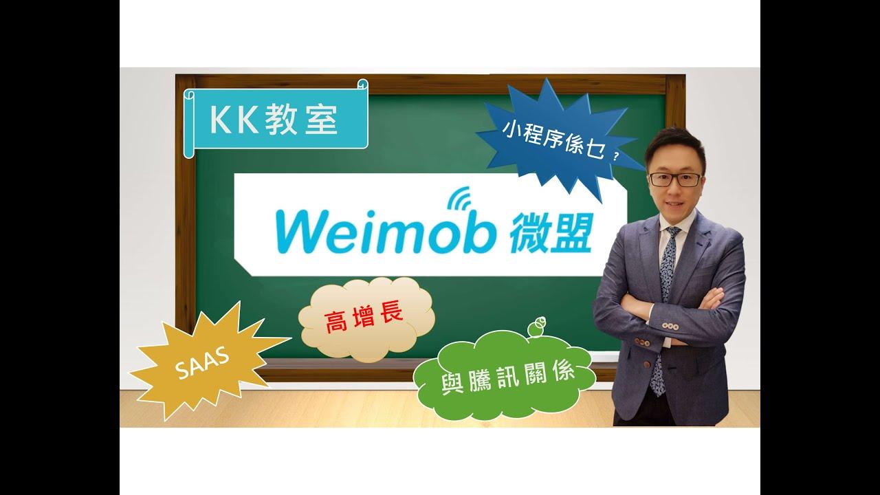 KK教室:微盟(2013.HK) - YouTube