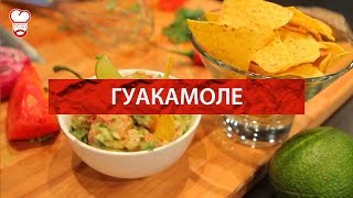 Redman's Kitchen - Гуакамоле
