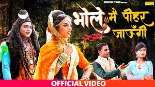 Bhole Mein Peehar Jaungi Anil Sharma & Gaytri sargam Haryanvi Kawad Song DJ Song 2019