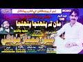 Maan Ta Pahnja Pahnja  - Munwar Mumtaz Molai - New Eid album 08 - SR Production