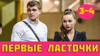 ПЕРВЫЕ ЛАСТОЧКИ 3 СЕРИЯ (сериал, 2019) Перші ластівки 3, 4 серия анонс