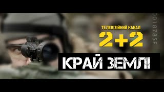 Край Землі: Зона АТО | The Utmost Edge: Warzone ATO(, 2015-10-15T16:10:26.000Z)