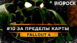 Fallout 4 - 10 За пределы карты Stream