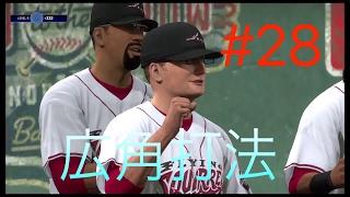 #28 シングルヒット量産して打率を上げる![MLB The Show 17]