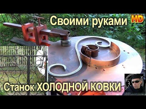 Видео СТАНОК ХОЛОДНОЙ КОВКИ СВОИМИ РУКАМИ- ВСЁ ПРОСТО Узоры из металла