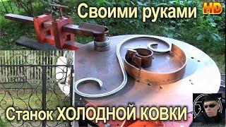 СТАНОК ХОЛОДНОЙ КОВКИ СВОИМИ РУКАМИ- ВСЁ ПРОСТО! Узоры из металла!(В этом видео я показал, как сделать СТАНОК ХОЛОДНОЙ КОВКИ своими руками, для изготовления всевозможных..., 2016-01-17T20:39:44.000Z)
