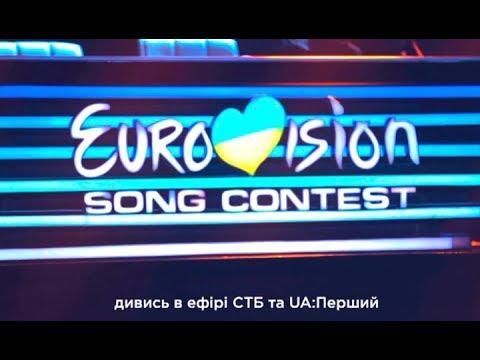 Телеканал СТБ: Купи билет и приходи на прямые эфиры Нацотбора на Евровидение-2019!