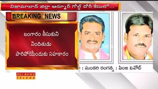 TRS Leaders Suspended from party over Gold Theft Case | Armoor | Raj News