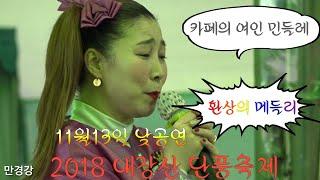 ♡민들레 품바♡카페의 여인 11월13일 낮공연♡2018 내장산 단풍축제