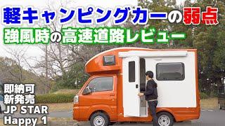 【高速試乗レビュー】軽キャンピングカーJP STAR Happy 1 現役軽キャン乗りが風の煽り/加速/登り をチェックしてきました