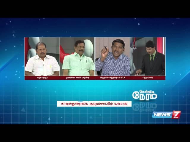 Yuvraj-DSP Vishnu Priya conversation: A turning point in probe? 5/5 | Kelvi Neram | News7 Tamil |