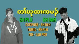 "Karen New Song 2019 ""Wrong Choice"" by Eh Plo & Eh Dah"