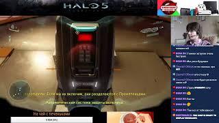 HALO 5 GUARDIANS #1 (продолжение) - Cтрим XBOX ONE