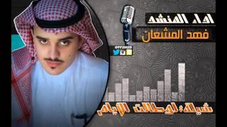 لو طالت الايام عايش لذكراك .. اداء فهد المشعان .. شيلات 2016