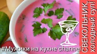 Свекольник! Холодный суп! Смотреть видео рецепты!