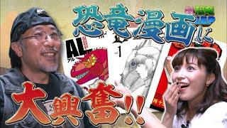 新田恵海の恐竜DEEP 恐竜漫画に大興奮!!