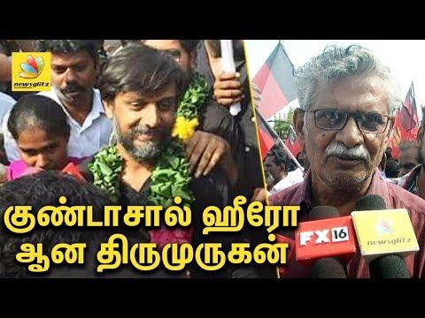 குண்டாசால் ஹீரோ ஆன திருமுருகன் |  Thirumurugan Gandhi  Release