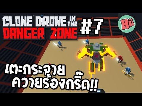 เตะกระจาย ควายร้องกรี๊ด!! #7 - Clone Drone in the Danger Zone